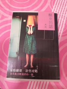 《醒來的話》封面